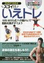 DVDで1日5分スゴイ!!いえトレ ARI−MAX式「へや筋トレ」で脂肪を脱ぎすてよう/有馬康泰【1000円以上送料無料】
