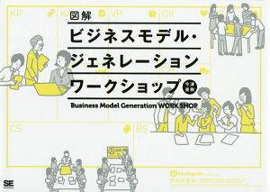 図解ビジネスモデル・ジェネレーションワークショップ/今津美樹【1000円以上送料無料】