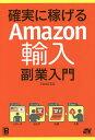 確実に稼げるAmazon輸入副業入門/TAKEZO【1000円以上送料無料】