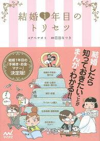 結婚1年目のトリセツ/アベナオミ/百田なつき【1000円以上送料無料】