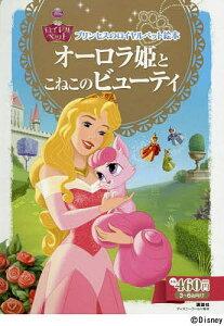 オーロラ姫とこねこのビューティ 3〜6歳向け/エイミー・S.カースター/小宮山みのり【1000円以上送料無料】