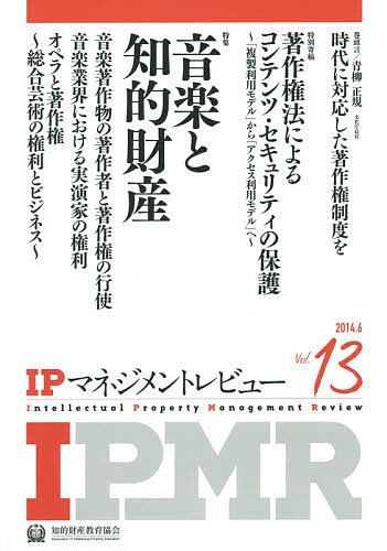 IPマネジメントレビュー Vol.13/知的財産教育協会【1000円以上送料無料】