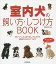 室内犬の飼い方・しつけ方BOOK/佐藤真貴子【1000円以上送料無料】
