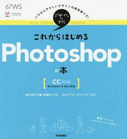 これからはじめるPhotoshopの本/宮川千春/木俣カイ/ロクナナワークショップ【1000円以上送料無料】