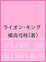 ライオン・キング/橘高弓枝【1000円以上送料無料】