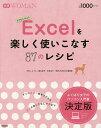 Excelを楽しく使いこなす87のレシピ/大井しょうこ/国本温子/日花弘子【1000円以上送料無料】