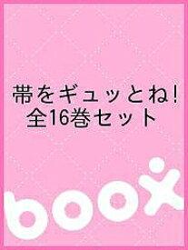 帯をギュッとね! 全16巻セット【1000円以上送料無料】
