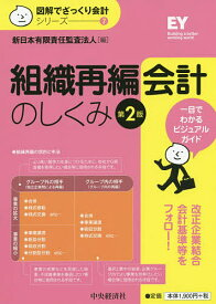 組織再編会計のしくみ【1000円以上送料無料】