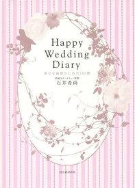Happy Wedding Diary/石井希尚【1000円以上送料無料】
