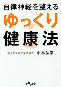 自律神経を整えるゆっくり健康法/小林弘幸【1000円以上送料無料】