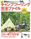 最新キャンプツーリング完全ファイル【1000円以上送料無料】