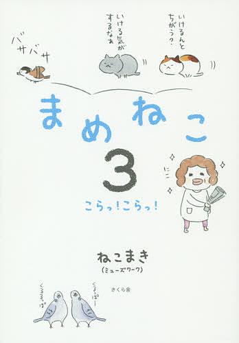 まめねこ 3/ねこまき【1000円以上送料無料】