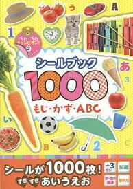 シールブック1000もじ・かず・ABC 1000まいはってぺたぺたチャンピオンになろう!/子供/絵本【1000円以上送料無料】