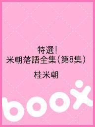特選!米朝落語全集(第8集)/桂米朝【1000円以上送料無料】