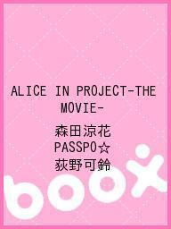 ALICE IN PROJECT−THE MOVIE−/森田涼花/PASSPO☆/荻野可鈴【1000円以上送料無料】