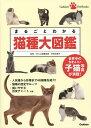 まるごとわかる猫種大図鑑 世界中のかわいい子猫写真が満載!/早田由貴子【1000円以上送料無料】