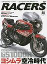 RACERS Vol.28(2014)【1000円以上送料無料】