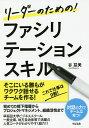 リーダーのための!ファシリテーションスキル/谷益美【1000円以上送料無料】