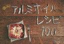 魔法のアルミホイルレシピ100/たけだバーベキュー【1000円以上送料無料】