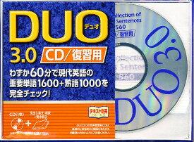 CD DUO「デュオ」3.0/復習用/鈴木陽一【1000円以上送料無料】