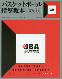 バスケットボール指導教本 上巻/日本バスケットボール協会【1000円以上送料無料】