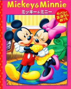 ディズニーお話ぬりえ ミッキー&ミニー【1000円以上送料無料】