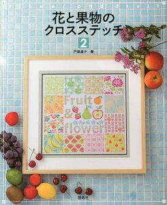 花と果物のクロスステッチ 2/戸塚貞子【1000円以上送料無料】