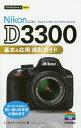 Nikon D3300基本&応用撮影ガイド/ミゾタユキ/ナイスク【1000円以上送料無料】