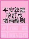 平安紋鑑 改訂版 増補縮刷【1000円以上送料無料】