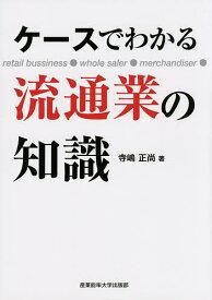ケースでわかる流通業の知識/寺嶋正尚【1000円以上送料無料】