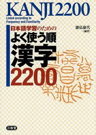 日本語学習のためのよく使う順漢字2200/徳弘康代【1000円以上送料無料】