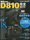 """Nikon D810完全ガイド """"史上最高画質""""を最大限に引き出すための超実用テクニック!!【1000円以上送料無料】"""