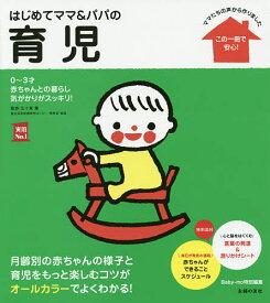 はじめてママ&パパの育児 0〜3才の赤ちゃんとの暮らしこの一冊で安心!/五十嵐隆/主婦の友社【1000円以上送料無料】