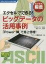 エクセルでできる!ビッグデータの活用事例 「Power BI」で売上倍増!/マイクロソフト/富士ソフト/アスキー書籍編集部【1000円以上送料無料】