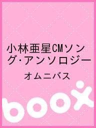 小林亜星CMソング・アンソロジー/オムニバス【1000円以上送料無料】