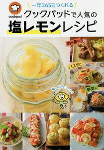 一年365日つくれるクックパッドで人気の塩レモンレシピ/クックパッド株式会社【1000円以上送料無料】