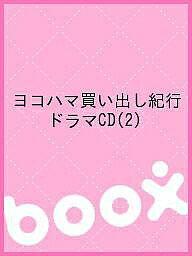 ヨコハマ買い出し紀行 ドラマCD(2)【1000円以上送料無料】