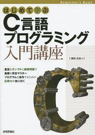 はじめて学ぶC言語プログラミング入門講座 Beginner's Book/西村広光【1000円以上送料無料】