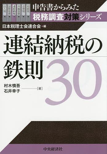 連結納税の鉄則30/村木慎吾/石井幸子【1000円以上送料無料】