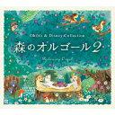 森のオルゴール2 ジブリ&ディズニー・コレクション/オルゴール【1000円以上送料無料】