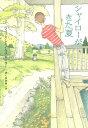 シャイローがきた夏/フィリス・レイノルズ・ネイラー/さくまゆみこ/岡本順【1000円以上送料無料】