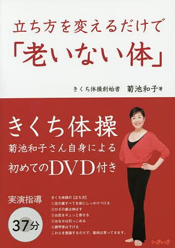 立ち方を変えるだけで「老いない体」/菊池和子【1000円以上送料無料】