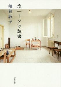 塩一トンの読書/須賀敦子【1000円以上送料無料】