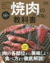 焼肉の教科書 決定版! 肉の各部位から美味しい食べ方まで徹底解説!【1000円以上送料無料】
