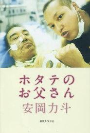 ホタテのお父さん/安岡力斗【1000円以上送料無料】