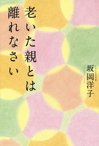 老いた親とは離れなさい/坂岡洋子【1000円以上送料無料】