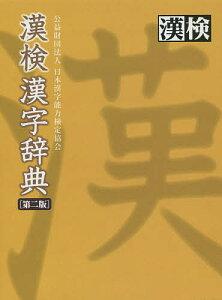 漢検漢字辞典/日本漢字能力検定協会【1000円以上送料無料】
