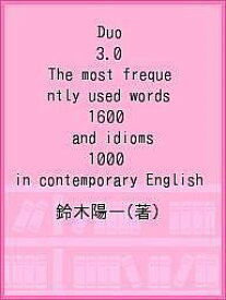 Duo 3.0 The most frequently used words 1600 and idioms 1000 in contemporary English/鈴木陽一【1000円以上送料無料】