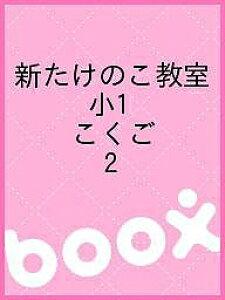 新たけのこ教室 小1 こくご 2【1000円以上送料無料】