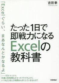 たった1日で即戦力になるExcelの教科書/吉田拳【1000円以上送料無料】